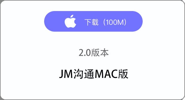 JM沟通快捷版mac 2.2.0