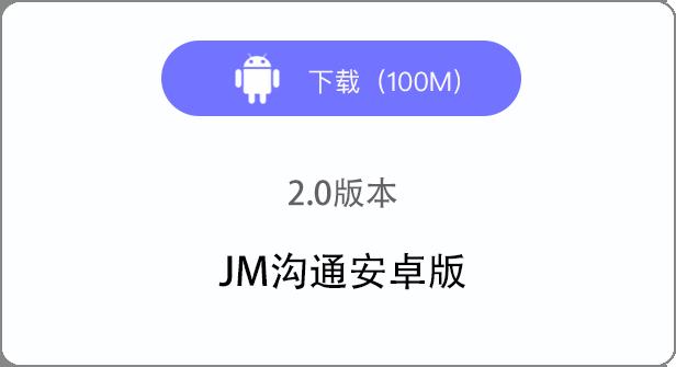 JM沟通快捷版安卓
