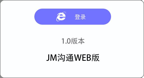 1.0登录使用