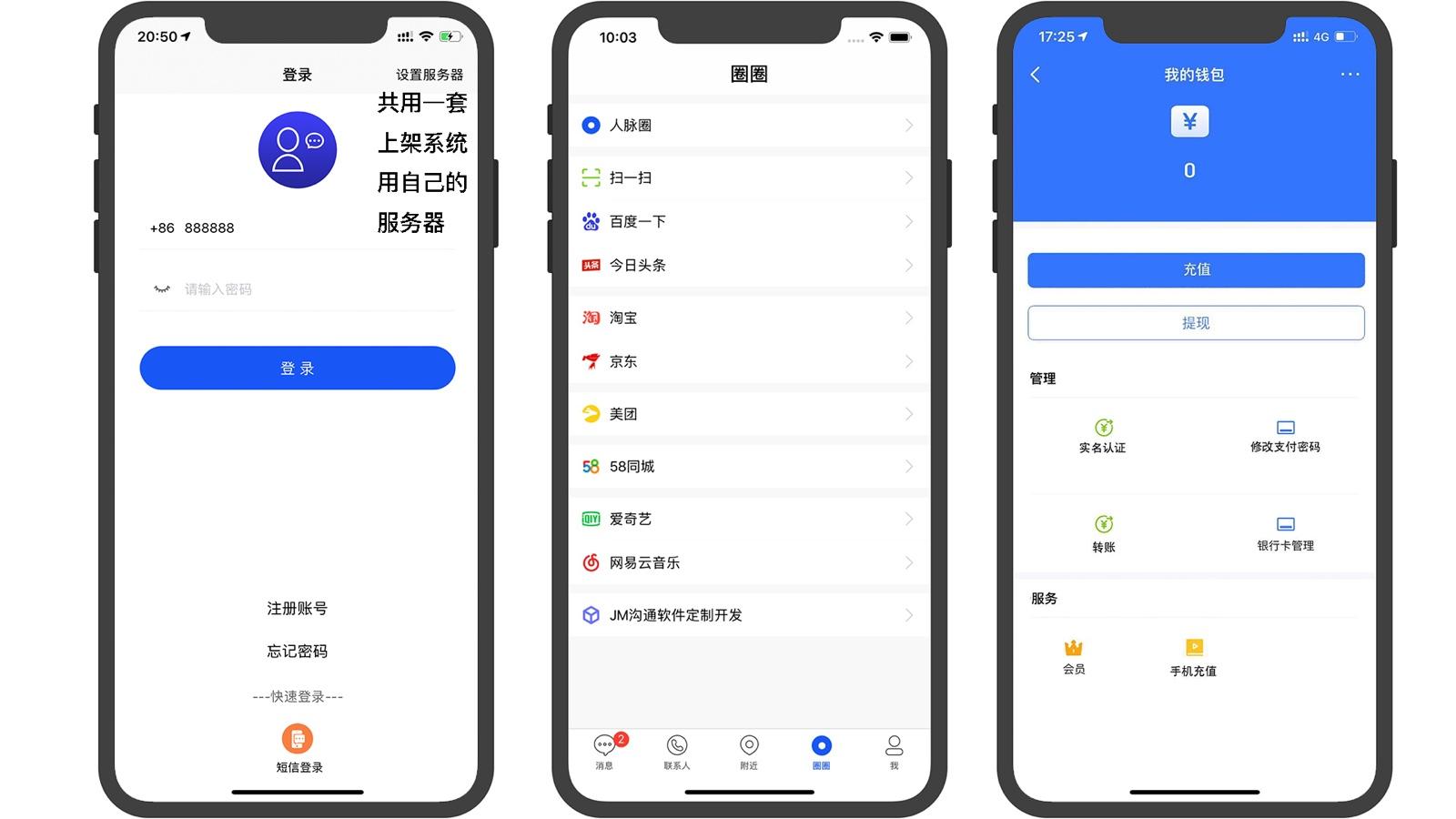 中国IM即时通讯排行