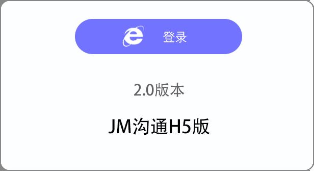 JM沟通2.0登录使用