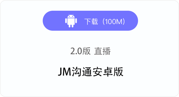 JM沟通2.0安卓直播版点击文字下载