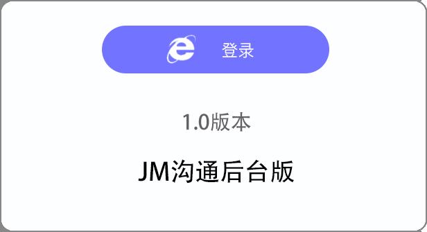 JM沟通1.0登录