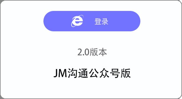 JM沟通2.0公众号登录