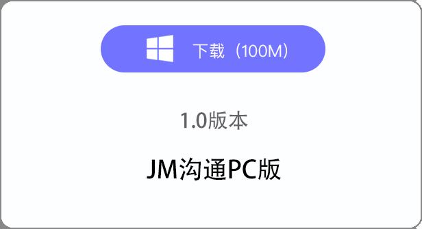 JM沟通1.0点击文字下载