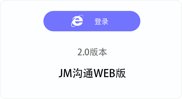 JM沟通web 2.0登录使用