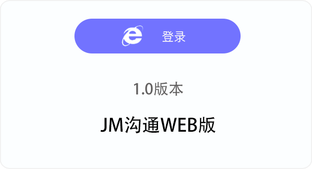 JM沟通1.0登录使用